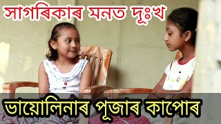 Assamese comedy video, assamese funny video, pujar kapoor, voice assam