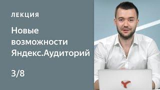 Использование сегментов на основе пикселей. Новые возможности Яндекс.Аудиторий