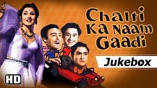 Chalti Ka Naam Gaadi Songs (HD) - Kishore Kumar - Madhubala - Ashok Kumar - Anoop Kumar