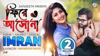 Download Fire Ashona - Imran Mahmudul & Peya Bipasha | Bangla New Song  2016 | Bolte Bolte Cholte Cholte 3Gp Mp4