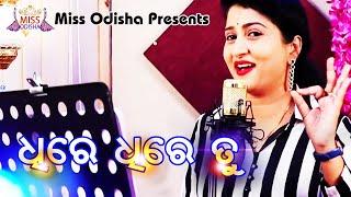 dhire dhire tu hd song singer & actor  ira mihanty music lyriscs & direction malaya mishra