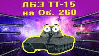 ЛБЗ ТТ-15 на Об. 260 на E 100 c отличием!