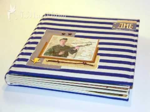 армейский альбом для фотографий купить