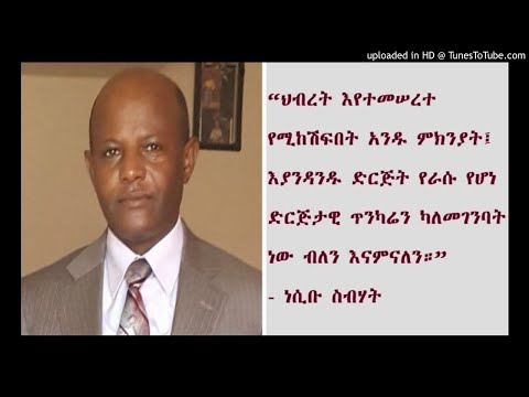 Ethiopiachin: 1st Anniversary - SBS Amharic