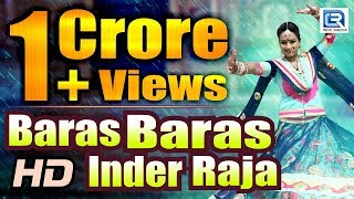 Baras Baras Indra Raja | HQ VIDEO | ANIL SEN | Nagori Hits | Nutan Gehlot | New Rajasthani Song 2016