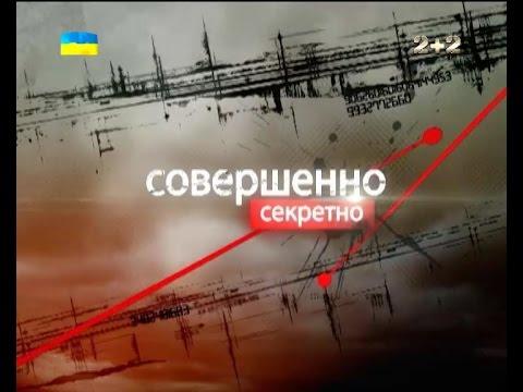 Наші на Рубльовці - Цілком таємно
