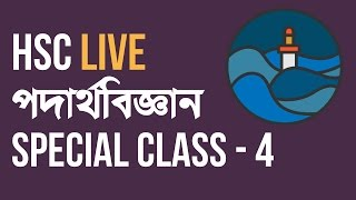 HSC Physics 2nd Paper Special Class - 4 [HSC | Admission]