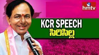 KCR Speech | TRS Praja Ashirvada Sabha in Sircilla | hmtv