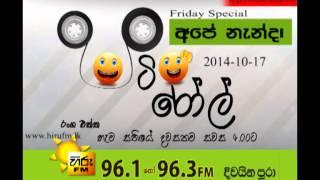 Hiru FM Patiroll - 2014 10 17 - Friday Special - Ape Nanda