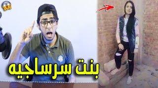 صحبك اليصحبك ميبقاش  صحبك .. السرساجيه في مصر !