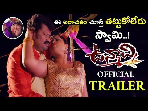 Unmadhi Telugu Official Trailer || Latest 2019 Telugu Trailers || New Telugu Movies || NSE