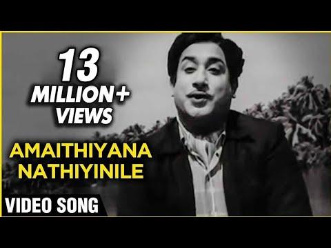 Amaithiyana Nathiyinile - Aandavan Kattalai Tamil Song - Sivaji, Devika thumbnail