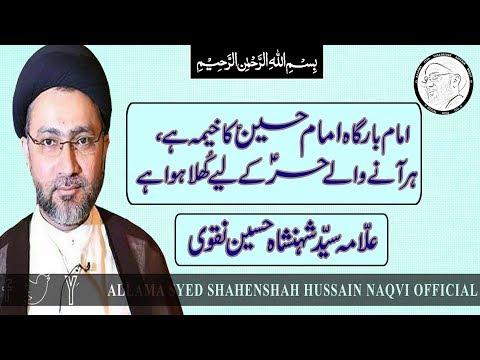 Imam Bargah Imam Hussain A.S. Ka Khema Hain, Har Anay Wale Hur A.S. K Liyay Khula Huwa Hai
