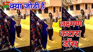 लक्षमण कटारा का मजेदार डांस लेडीज के साथ laxman katara comedy video Bhupendra khatana rasiya