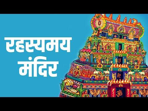 भारत के इन मंदिरों को देख कर आपके होश उड़ जायेंगे - Mysterious Temples of India