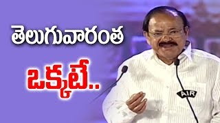 తెలుగువారంత ఒక్కటే..| Venkaiah Naidu Excellent Speech In World Telugu Conferences 2017 | TS