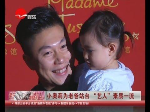 《爸爸回来了》李小鹏Li Xiaopeng现身杜莎夫人蜡像馆 为自己蜡像揭幕 小奥莉为老爸站台
