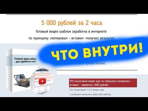 Как быстро заработать 5000 в интернете