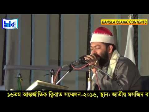 Beautiful Tilawat by Quari Ahmed Bin Yousuf Bangladesh