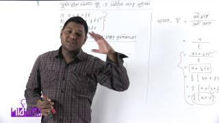 01. সুষম ত্বরণে চলমান বস্তু ও নিউটনের গতির সূত্রাবলি পর্ব ০২ | OnnoRokom Pathshala