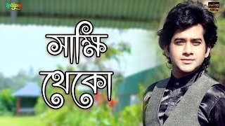 Shakkhi Theko | Milon Shetu | Fahim Chowdhury and Prema | New Bangla Movie Song | HD