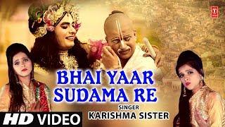 Bhai Yaar Sudama Re I Krishna Bhajan I KARISHMA SISTER I Full HD Song I T Series Bhakti Sagar