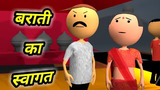 JOKE OF - BARATI KA SWAGAT ( बराती का स्वागत ) - comedy time toons