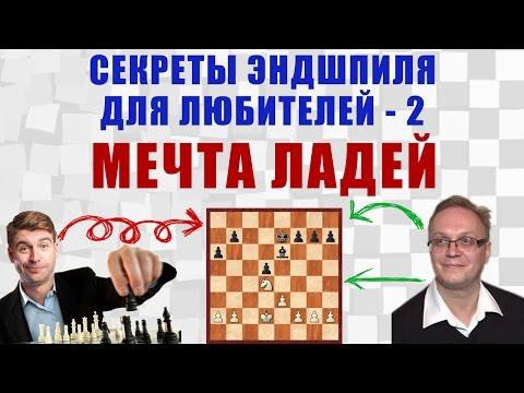 Шахматы. Мечта ладей. Секреты эндшпиля для любителей - 2. Игорь Немцев