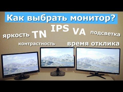 Видео как выбрать хороший монитор