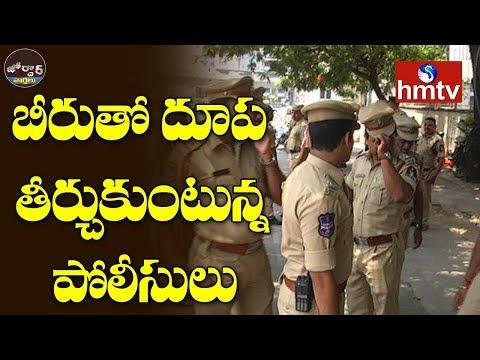 బీరుతో దూప తీర్చుకుంటున్న పోలీసులు | Jordar News | Telugu News | hmtv
