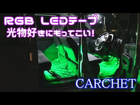 CARCHET アトレーの車内がパリピ!光物好きさんに最高!RGB LEDテープ