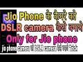 Jio Phone ke camera ko DSLR camera kaise banaye How to convert jio phone camera in DSLR Camera