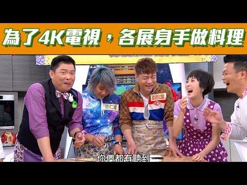 台綜-型男大主廚-20190424 主持人搶4K電視!各家好手使出渾身解數啦!