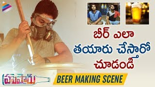 Husharu Movie BEER MAKING Scene | Priya Vadlamani | 2019 Latest Telugu Movies | Telugu FilmNagar