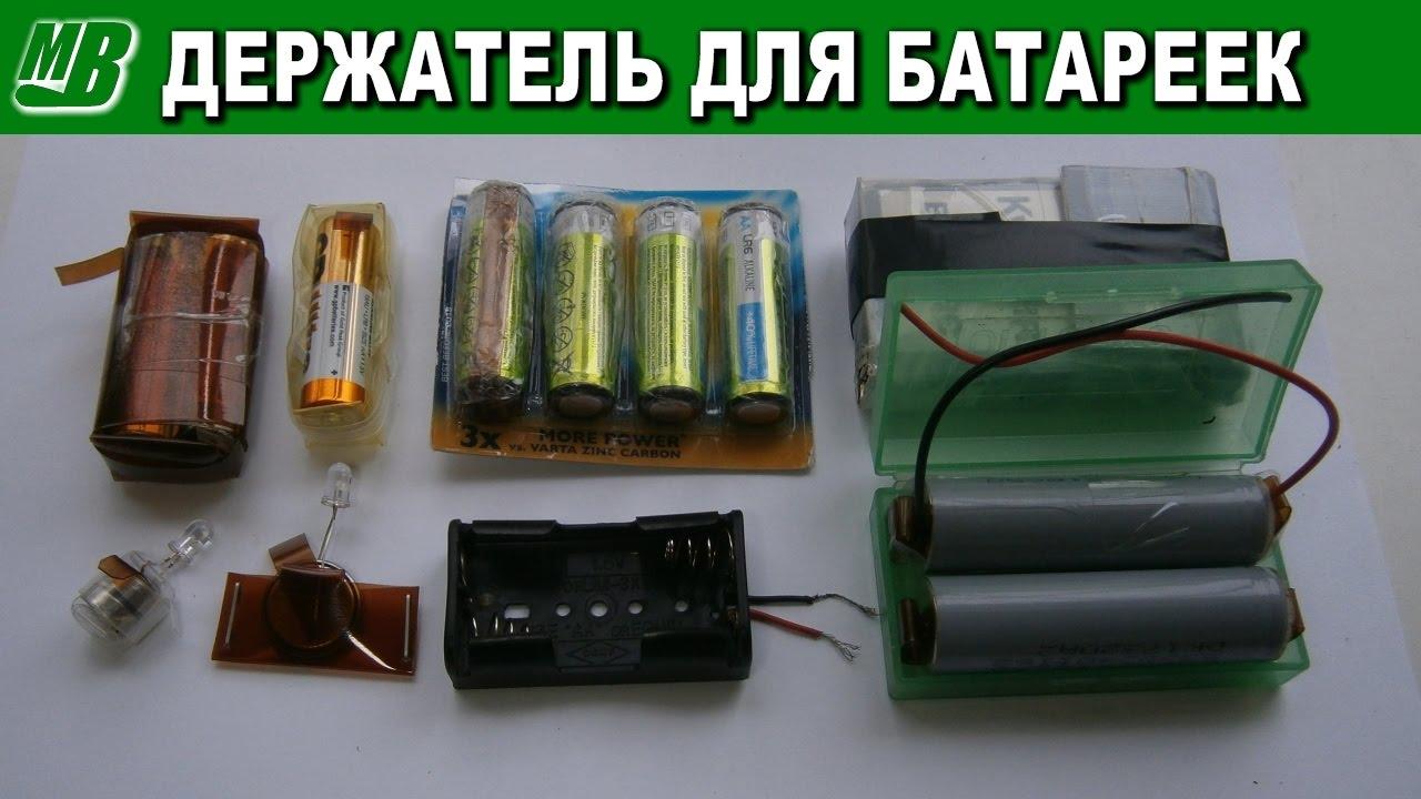 Как сделать отсек для батареек своими руками