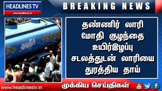 News Today Tamilnadu Live 16-10-2018 | Trending News Today Tamilnadu | Headlines TV