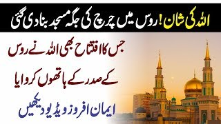 The mosque was built in the place of church in Russia Urdu Hindi   Urdu Lab
