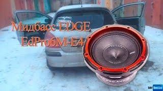 Мидбасс Edge EdPro6M-E4