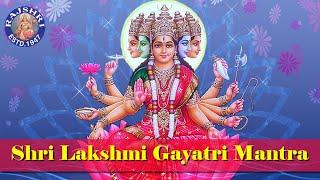 Sri Lakshmi Gayatri Mantra With Lyrics - 11 Times | लक्ष्मी गायत्री मंत्र | Rajalakshmee Sanjay