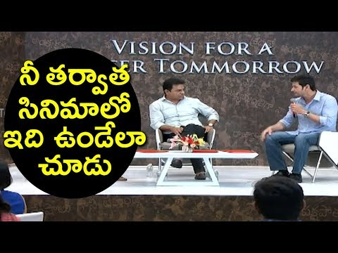 TRS IT Minister KTR Best Advice To Mahesh Babu | Tollywood Nagar