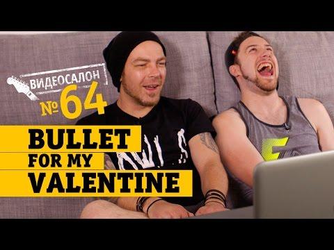 Русские клипы глазами BULLET FOR MY VALENTINE (Видеосалон №64) — следующий 27 июля!