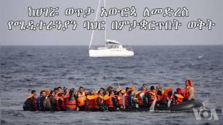 VOA Amharic-The swimmer who has been the inspiration of the Rio Games – the Syrian Olympic Refugee T
