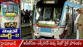 Governor Narasimhan Inaugurates Ameerpet To LB Nagar Metro Line