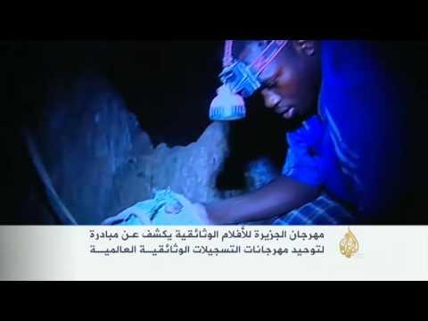 مشاكل قطاع إنتاج الأفلام الوثائقية في العالم العربي