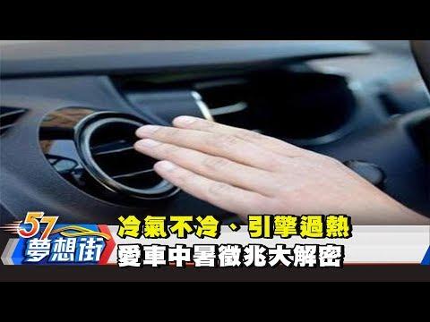 台灣-夢想街57號-20180503 冷氣不冷、引擎過熱 愛車中暑徵兆大解密