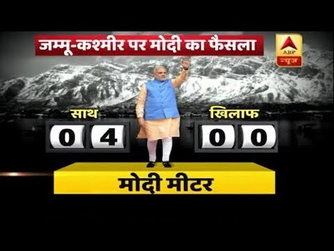 मोदी की जम्मू कश्मीर नीति सही या गलत? देश की जनता ने जो कहा उसे ध्यान से देखिए   ABP News Hindi thumbnail