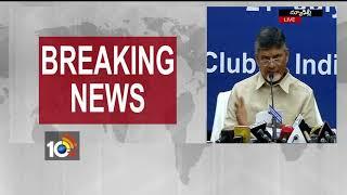 CM Chandrababu Naidu Full Delhi Press Meet | #ChandrabauDelhiTour