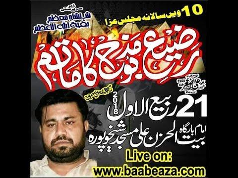 Live Majlis e Aza 21 Rabi ul Awal 2018 Ali Masjid Sheikhupura (www.baabeaza.com)