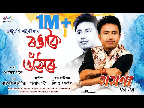 Ronga Koi Uthere (Official Music Video) | Montumoni Saikia | Gogana (Vol 6) | New Assamese Song 2020