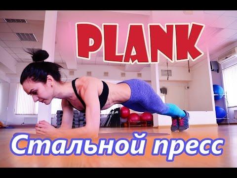 Упражнение планка: как правильно делать? Виды планки